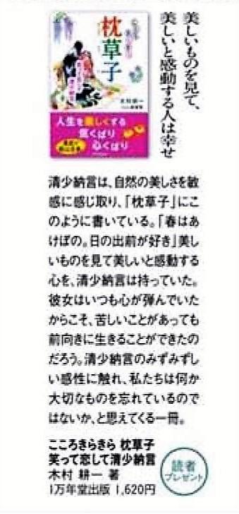 高知新聞社発行のk+[ケープラス]に『こころきらきら枕草子』の書評が掲載されましたの画像1