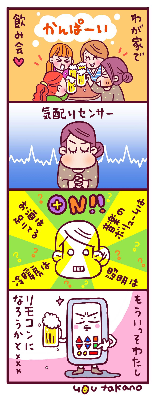 HSP(高野優)