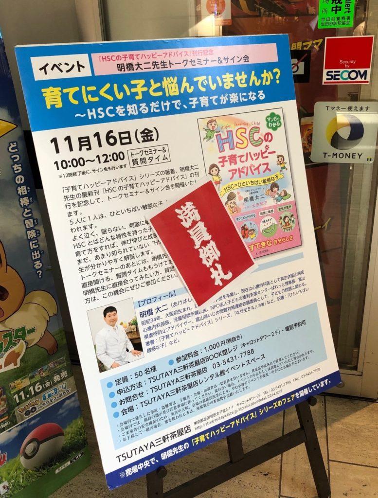 TSUTAYA三軒茶屋店で、『HSCの子育てハッピーアドバイス』発刊記念イベントが開催されましたの画像1