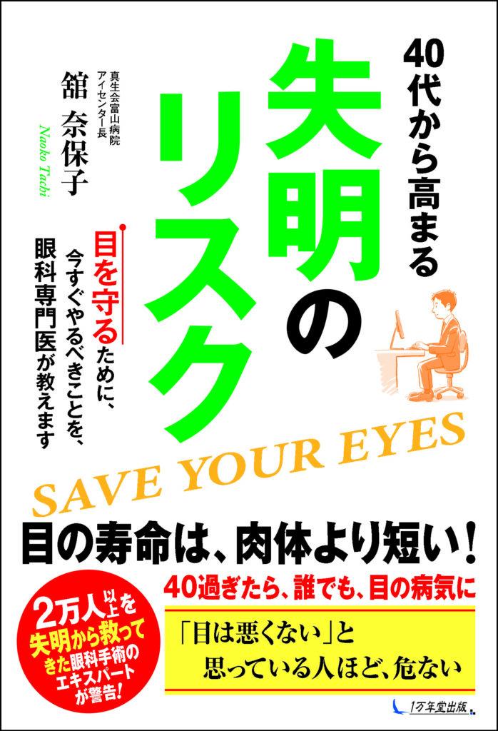 眼科ドックを受けて、失明のリスクを最小限に!「見えているから」と放置しないでの画像2