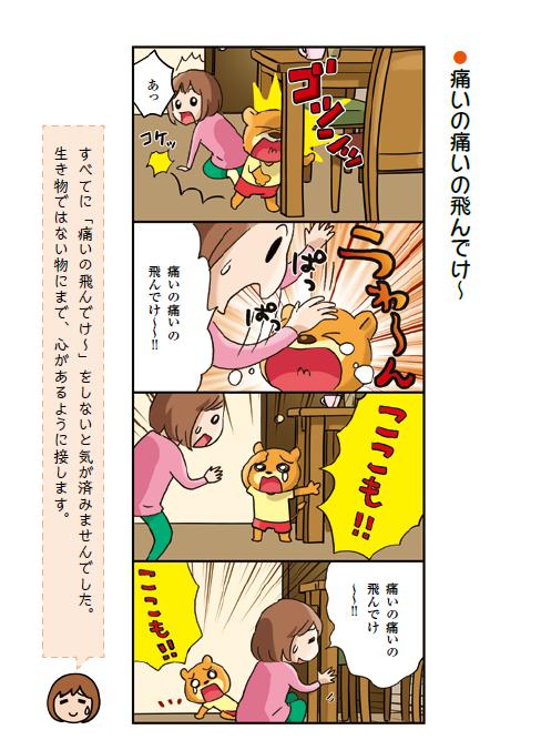 新刊『HSC子育てあるある うちの子は ひといちばい敏感な子!』12月発売の画像3