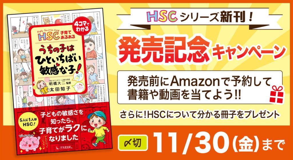 『HSC子育てあるある うちの子は ひといちばい敏感な子!』Amazon予約キャンペーンの画像1