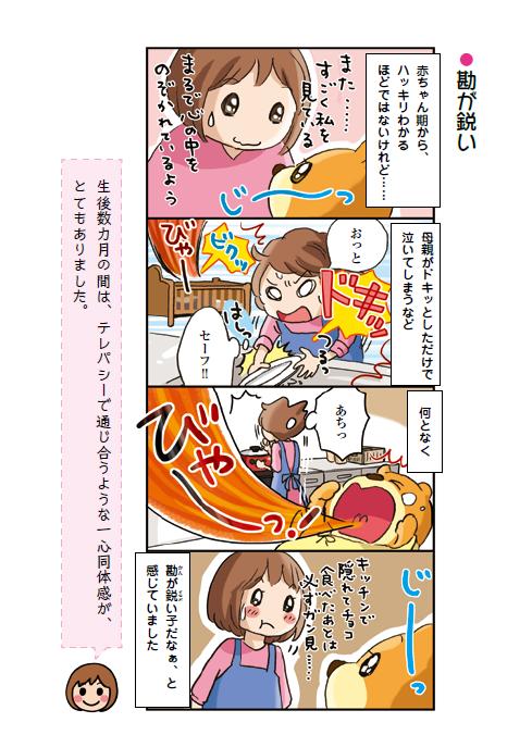 新刊『HSC子育てあるある うちの子は ひといちばい敏感な子!』12月発売の画像2