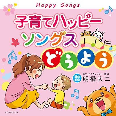 童謡100周年|日本コロムビアとのタイアップCD『子育てハッピーソングス〜どうよう』がリリースされましたの画像1