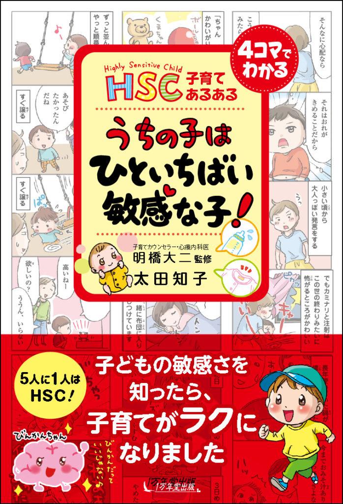 『HSC子育てあるある うちの子は ひといちばい敏感な子!』発売しましたの画像1
