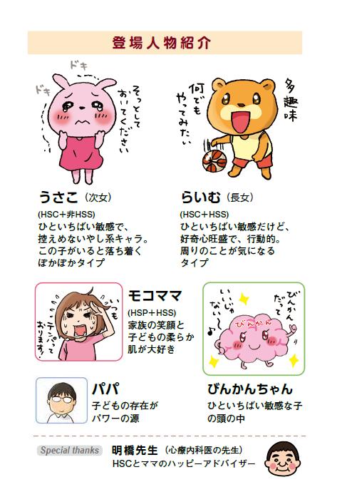 新刊『HSC子育てあるある うちの子は ひといちばい敏感な子!』12月発売の画像1