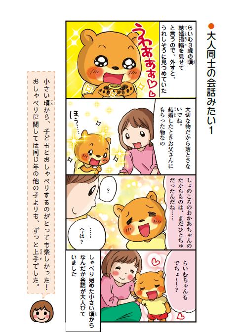 新刊『HSC子育てあるある うちの子は ひといちばい敏感な子!』12月発売の画像4