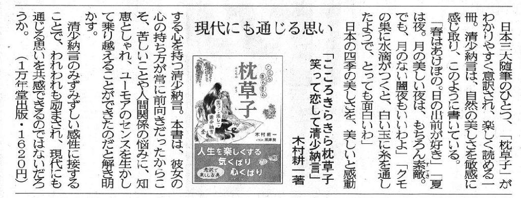 日本海新聞、大阪日日新聞に『こころきらきら枕草子』の書評が掲載されましたの画像1