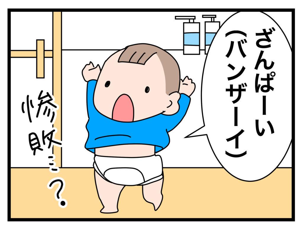 【育児マンガ】なみの子育て奮闘記♪「ざんぱーい」って何?の画像2