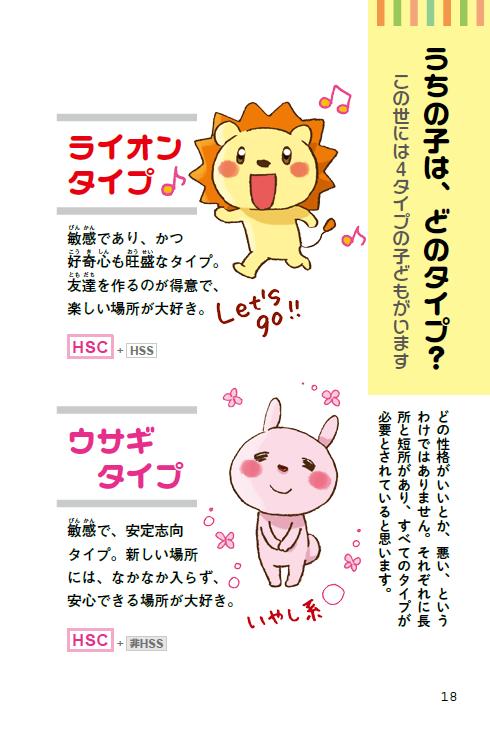 新刊の一部を特別公開!明橋大二先生からHSCを育てるママへのメッセージの画像1
