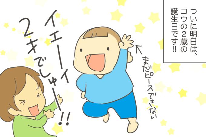 【育児マンガ】なみの子育て奮闘記「ハッピーバースデー♪」の前夜にいったい何が!?の画像1