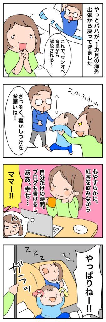 【育児マンガ】なみの子育て奮闘記♪「ざんぱーい」って何?の画像1