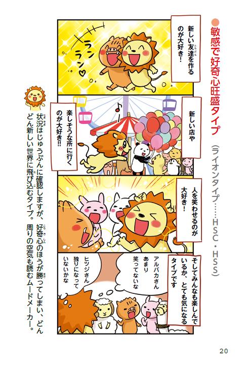 新刊の一部を特別公開!明橋大二先生からHSCを育てるママへのメッセージの画像3