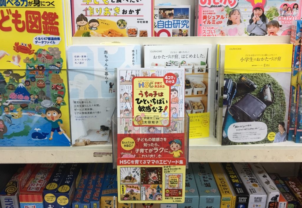 『HSC子育てあるある うちの子は ひといちばい敏感な子!』が全国の書店に並びましたの画像2