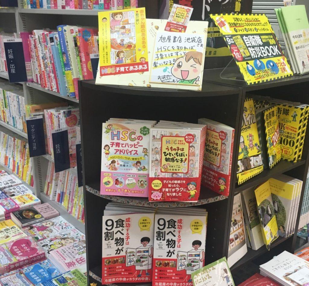 『HSC子育てあるある うちの子は ひといちばい敏感な子!』が全国の書店に並びましたの画像1