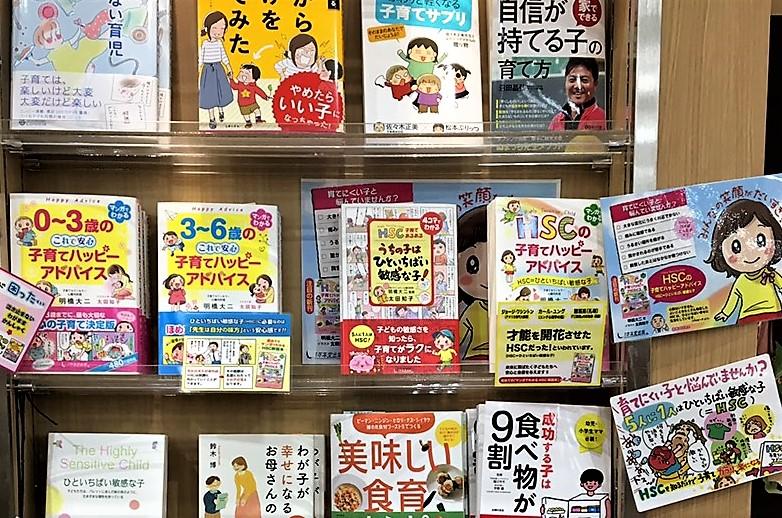 『HSC子育てあるある うちの子は ひといちばい敏感な子!』が全国の書店に並びましたの画像3