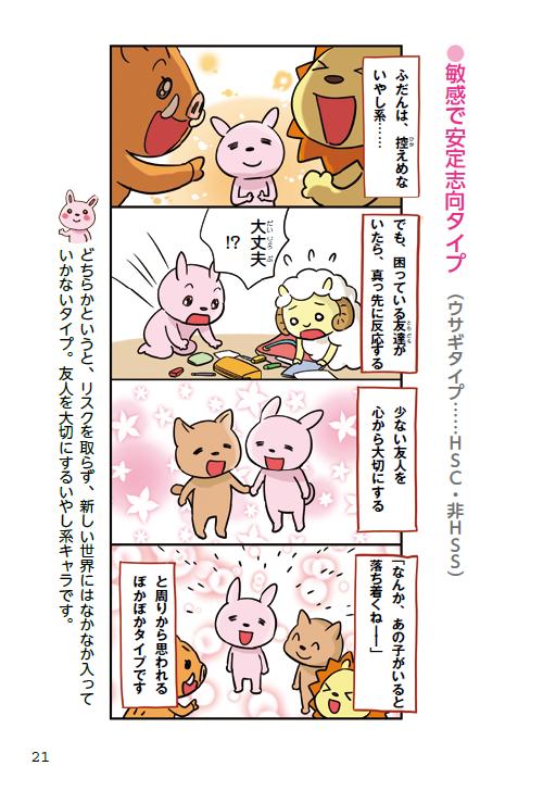 新刊の一部を特別公開!明橋大二先生からHSCを育てるママへのメッセージの画像4