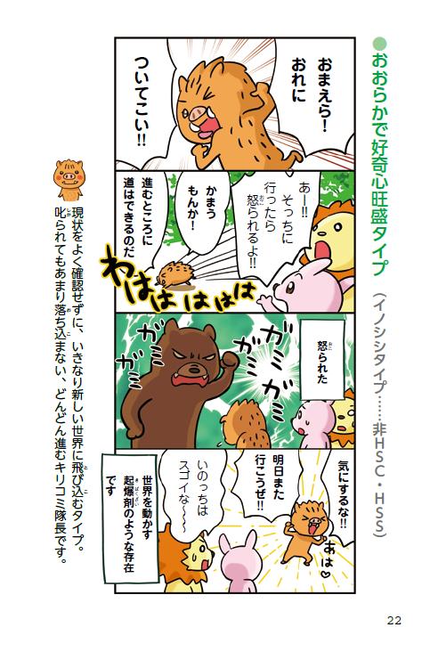 新刊の一部を特別公開!明橋大二先生からHSCを育てるママへのメッセージの画像5