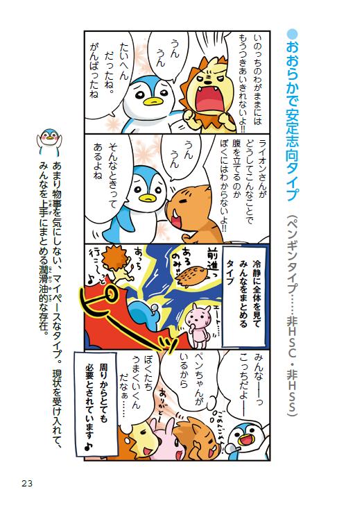 新刊の一部を特別公開!明橋大二先生からHSCを育てるママへのメッセージの画像6