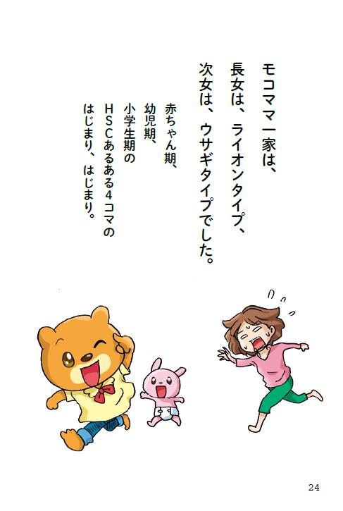 新刊の一部を特別公開!明橋大二先生からHSCを育てるママへのメッセージの画像7