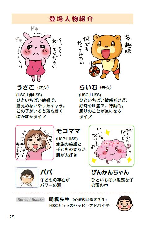 新刊の一部を特別公開!明橋大二先生からHSCを育てるママへのメッセージの画像8