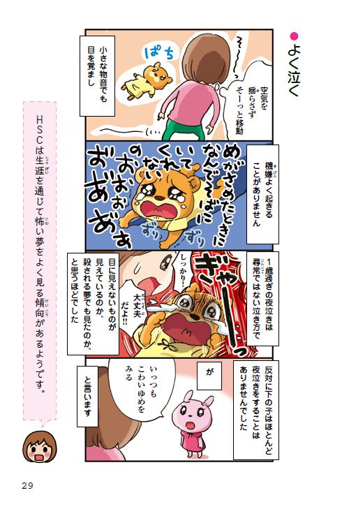新刊の一部を特別公開!明橋大二先生からHSCを育てるママへのメッセージの画像10