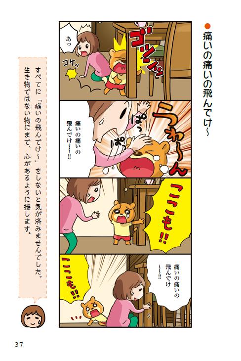 新刊の一部を特別公開!明橋大二先生からHSCを育てるママへのメッセージの画像12