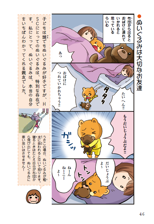 新刊の一部を特別公開!明橋大二先生からHSCを育てるママへのメッセージの画像15