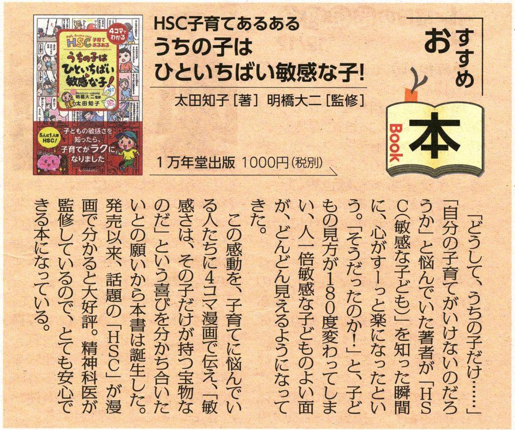 とっとこ静岡(静岡新聞土曜版)に『HSC子育てあるある うちの子は ひといちばい敏感な子!』の書評が掲載されましたの画像1