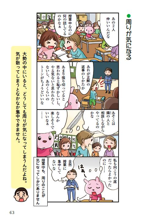 新刊の一部を特別公開!明橋大二先生からHSCを育てるママへのメッセージの画像18