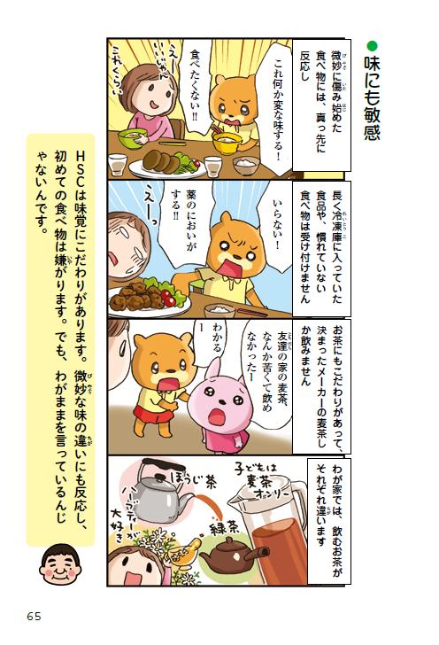 新刊の一部を特別公開!明橋大二先生からHSCを育てるママへのメッセージの画像20
