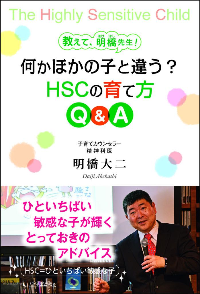 新刊『HSCの育て方Q&A』を来月発売しますの画像1