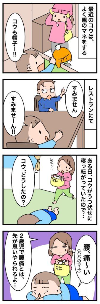 【なみの子育て奮闘記】2歳児コウの返事は「ない!」の画像2