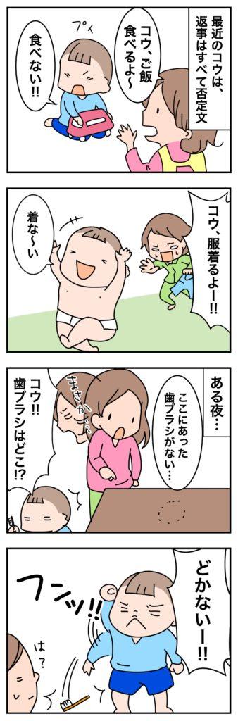 【なみの子育て奮闘記】2歳児コウの返事は「ない!」の画像1