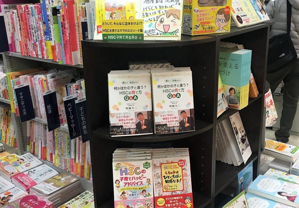 新刊『HSCの育て方Q&A』が全国の書店に並び始めました!の画像1
