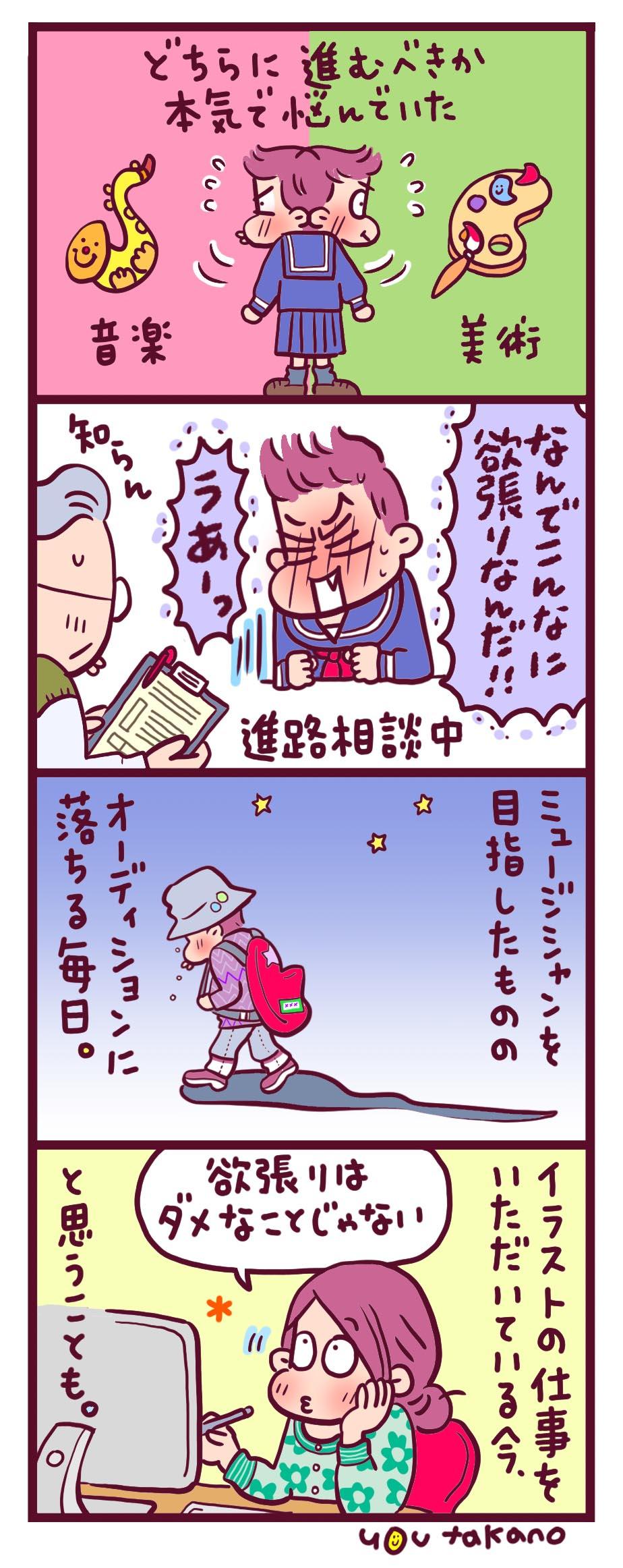 高野優HSPマンガ