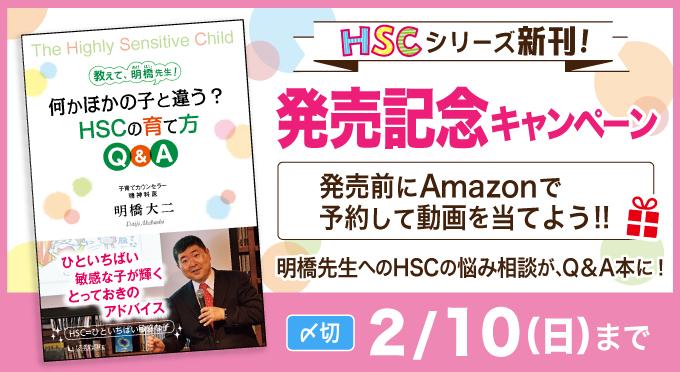 『HSCの育て方 Q&A』Amazon予約キャンペーンのご案内の画像1