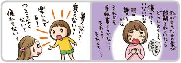 HSCってどんな子?知っておきたい7つの特性ー『HSCの子育てハッピーアドバイス』よりの画像8