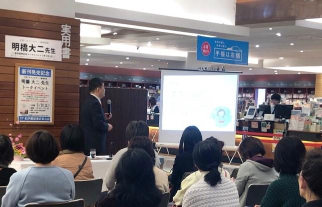 紀伊國屋書店富山店で新刊『HSCの育て方Q&A』の発刊記念イベント開催の画像1