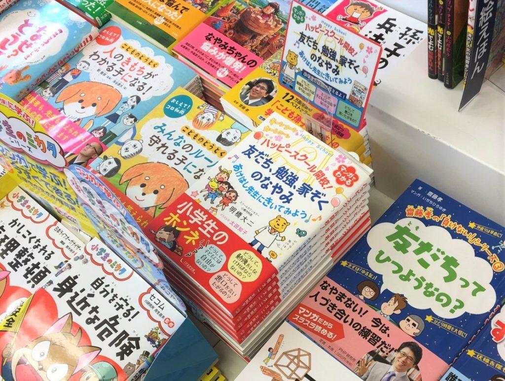 「子どもが夢中で読んでいます」『ハッピースクール開校!』が全国の書店に並びましたの画像1