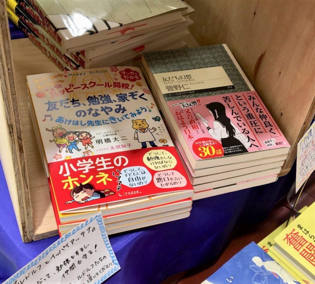 「子どもが夢中で読んでいます」『ハッピースクール開校!』が全国の書店に並びましたの画像2