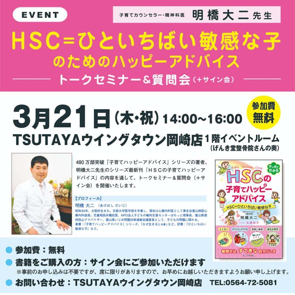 愛知県のTSUTAYAウイングタウン岡崎店で明橋大二先生のHSCトークセミナーが開催されましたの画像1