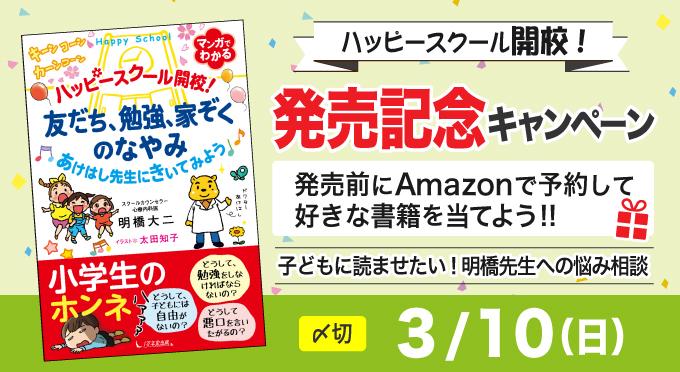 『ハッピースクール』Amazon予約キャンペーンのご案内の画像1