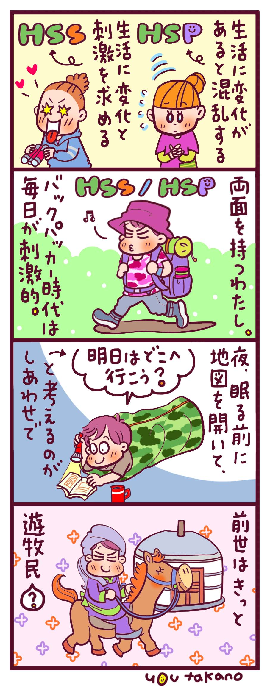 高野優のHSPマンガ