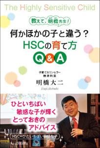 HSC教えて明橋先生