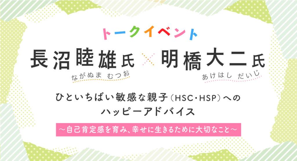HSC・HSPのスペシャリスト【長沼氏×明橋氏】を招待しての豪華トークイベントを開催!の画像1