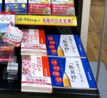 『手書きでなぞる「歎異抄」』が全国の書店に並びましたの画像3