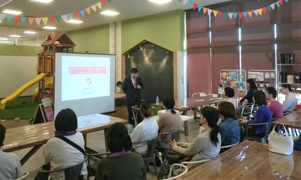 金沢市の金澤文苑堂示野本店で明橋大二先生のHSCトークセミナーが開催されましたの画像2