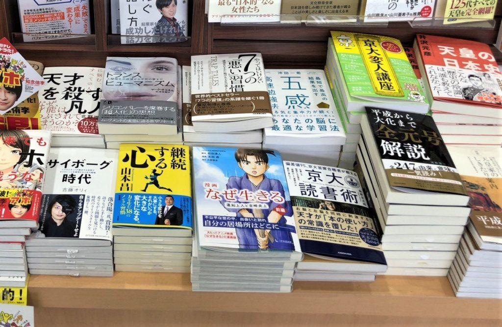 『漫画 なぜ生きる』が全国の書店に並びましたの画像4