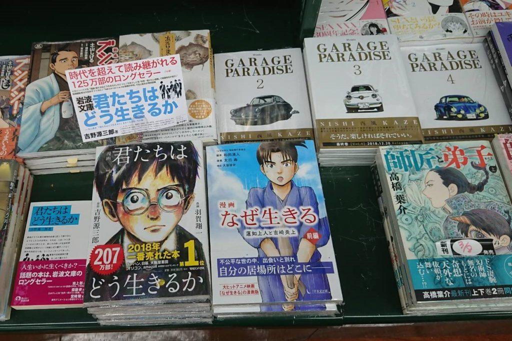 『漫画 なぜ生きる』が全国の書店に並びましたの画像1